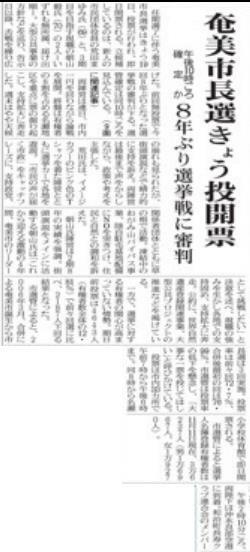 奄美新聞2017 11191