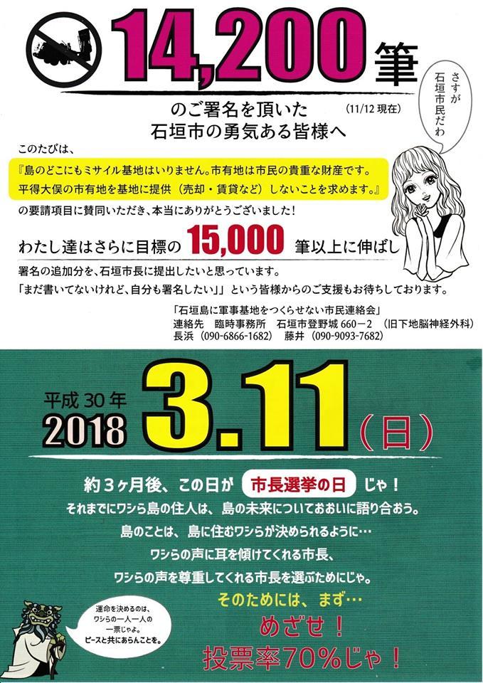 連絡会チラシ2017 1123