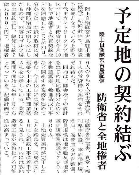 miyakosinpou201710211.jpg