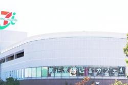 イトーヨーカドー柳正堂の外観サイン