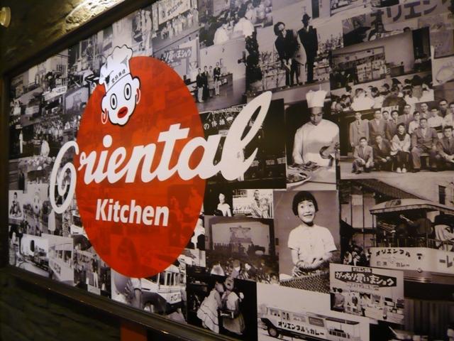 オリエンタルキッチン:店内1