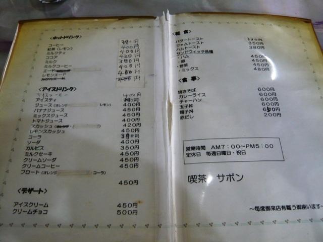 喫茶サボン:メニュー1