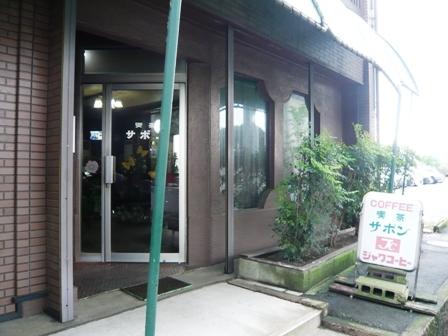 喫茶サボン:外観2