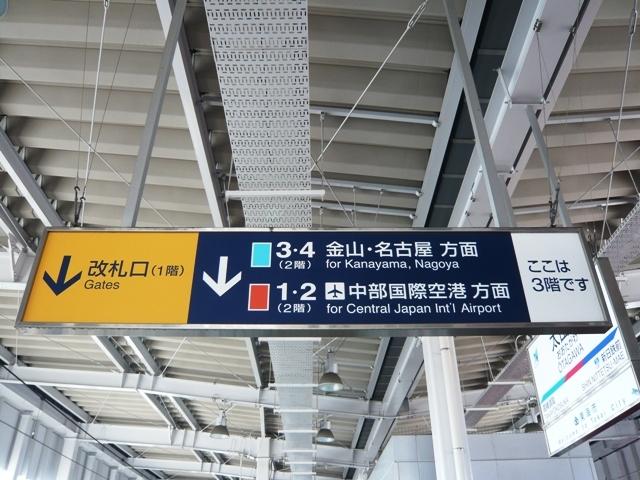 太田川駅:ホーム1