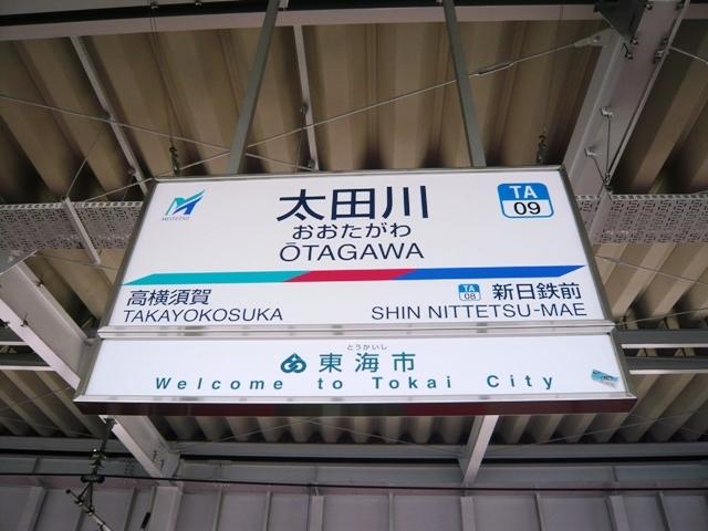 太田川駅:ホーム3