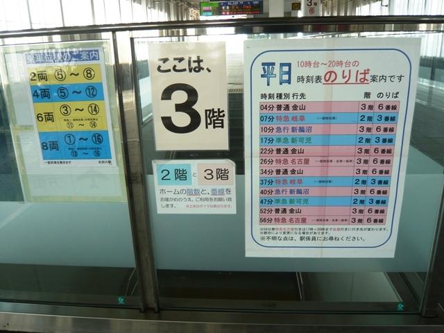 太田川駅:ホーム5