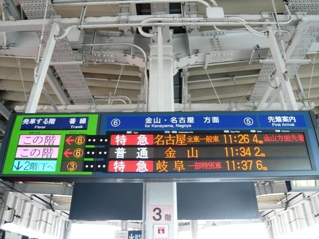 太田川駅:ホーム2