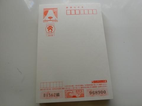 2017-11-15 年賀状 001 (480x360)
