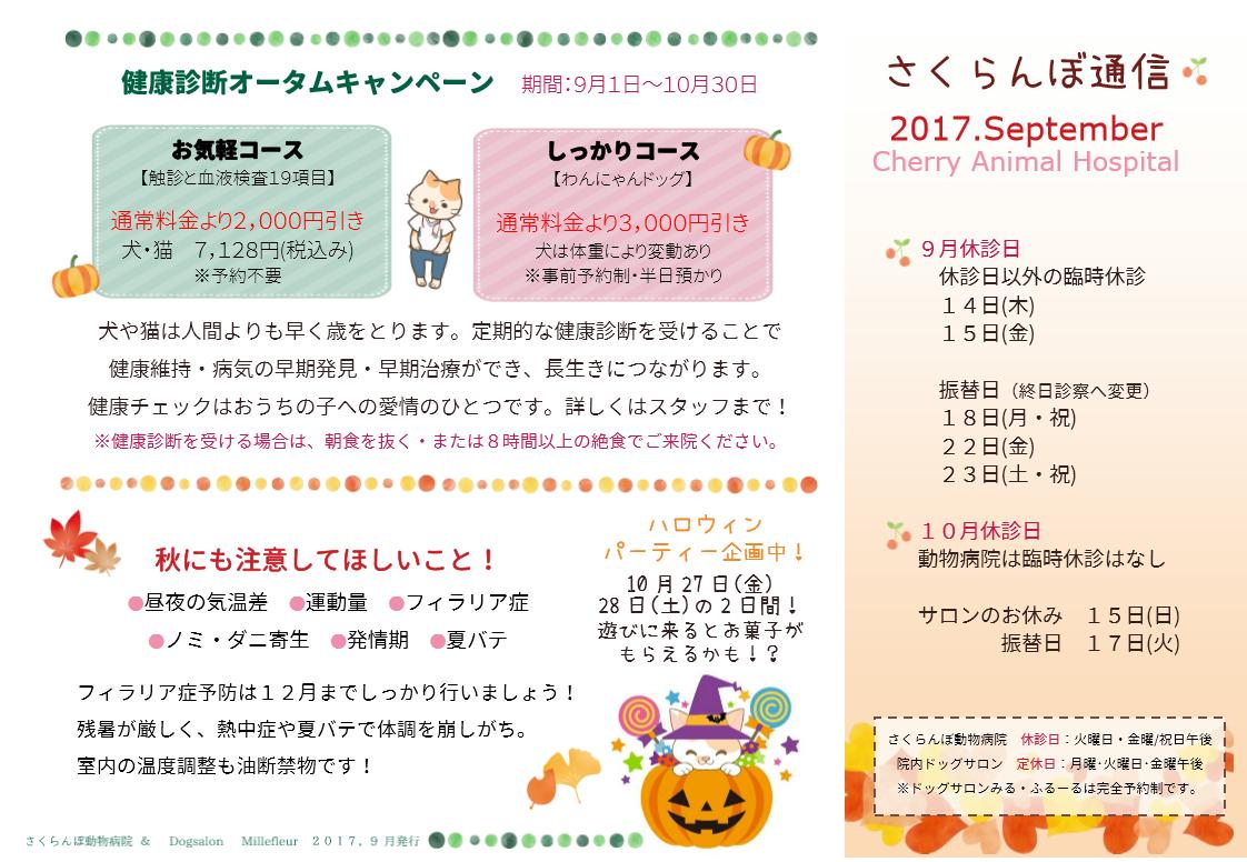 さくらんぼ通信201709月号