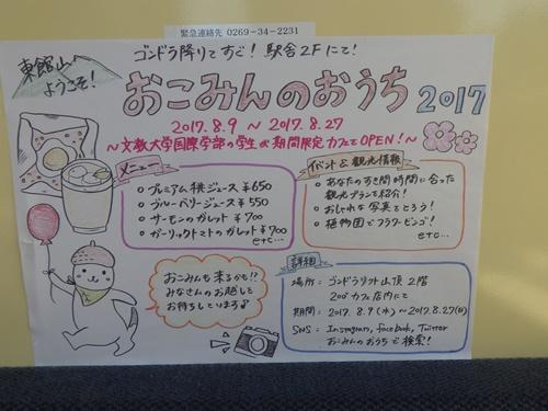 東館山ゴンドラリフト6