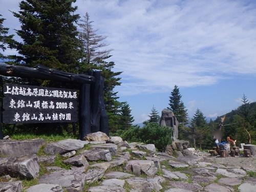 東館山高山植物園1