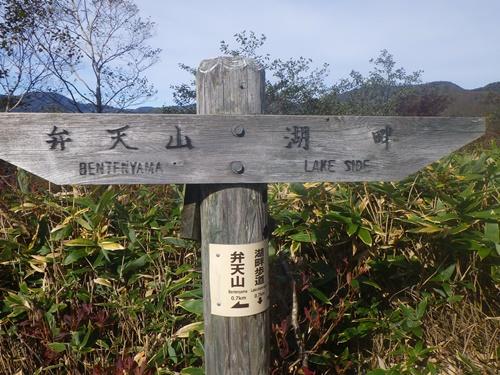 弁天山へ10