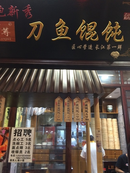 20171008刀魚雲呑店