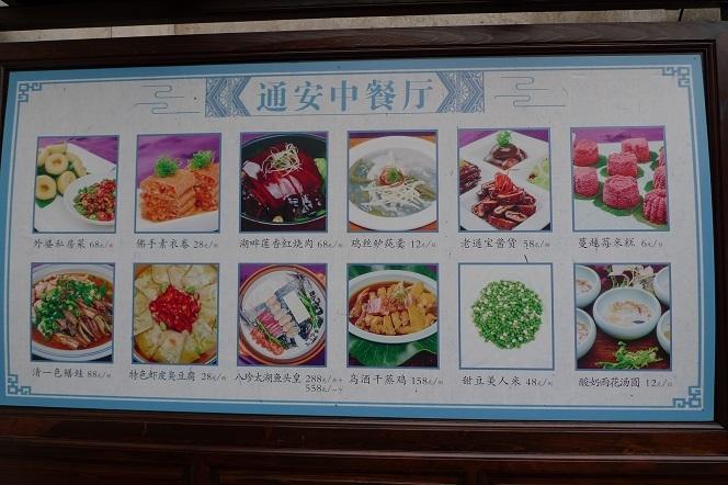 20171008烏鎮レストランメニュー