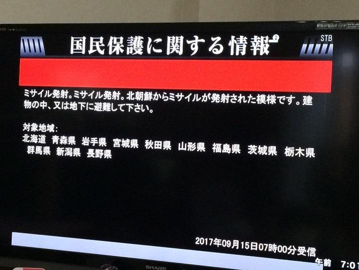 20171008北朝鮮ミサイル警報