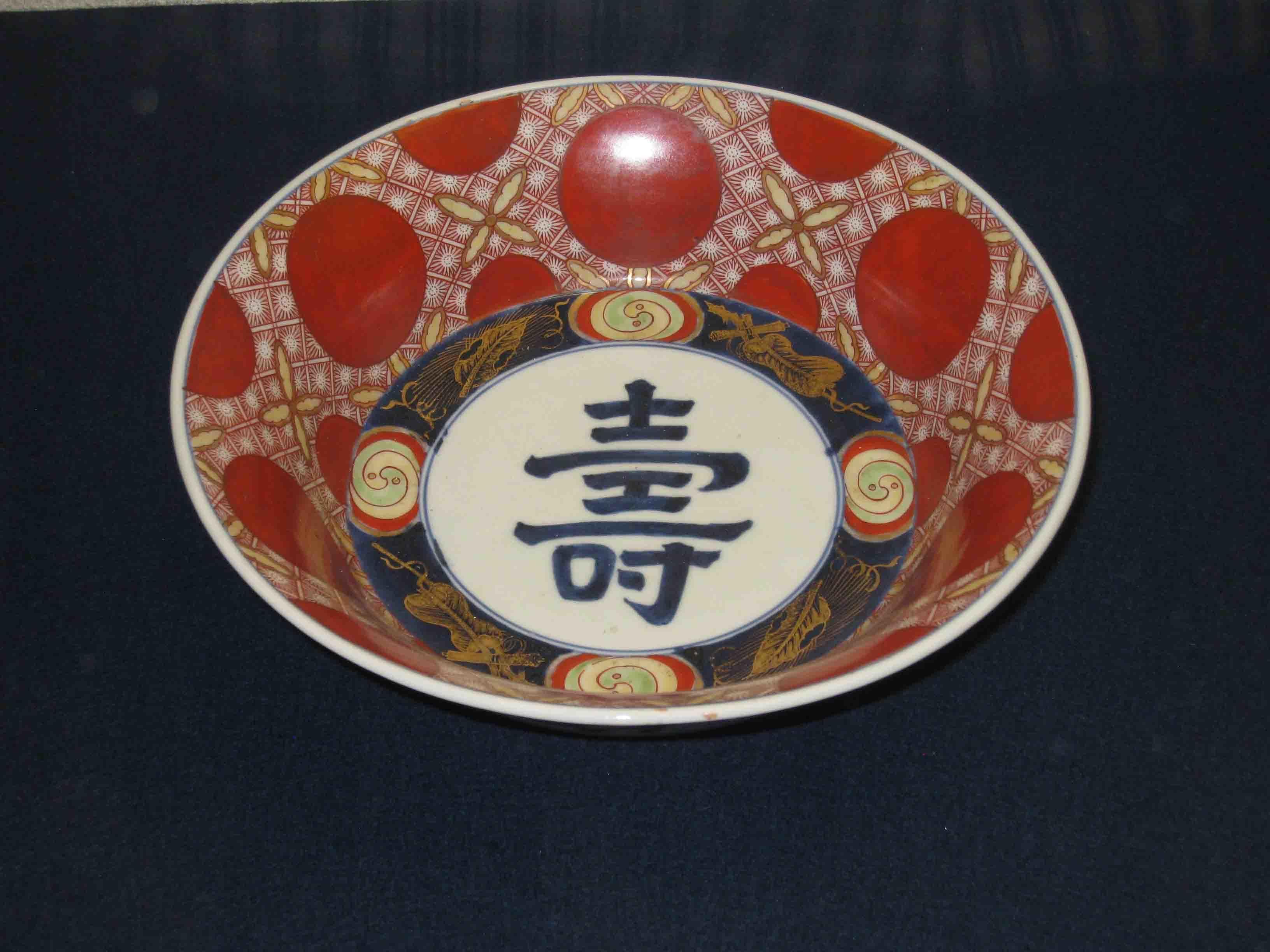 色鍋島赤玉菓子器展示