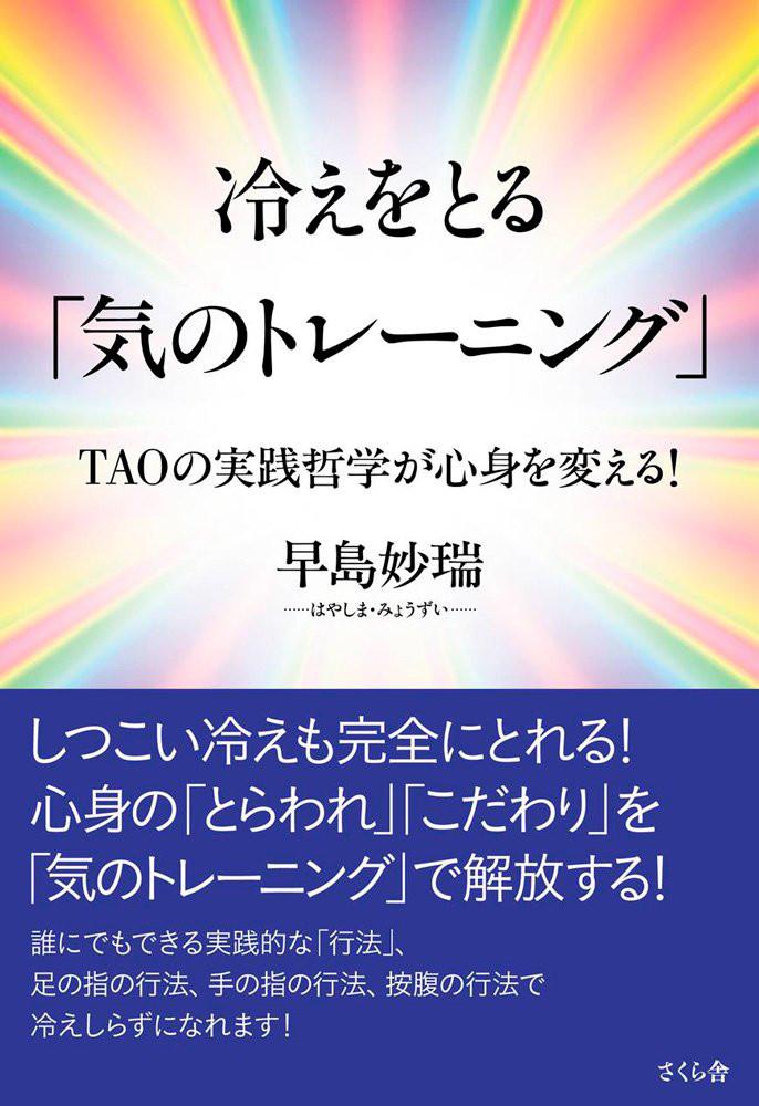 11月10日発売! 『冷えをとる「気のトレーニング」TAOの実践哲学が心身を変える!』