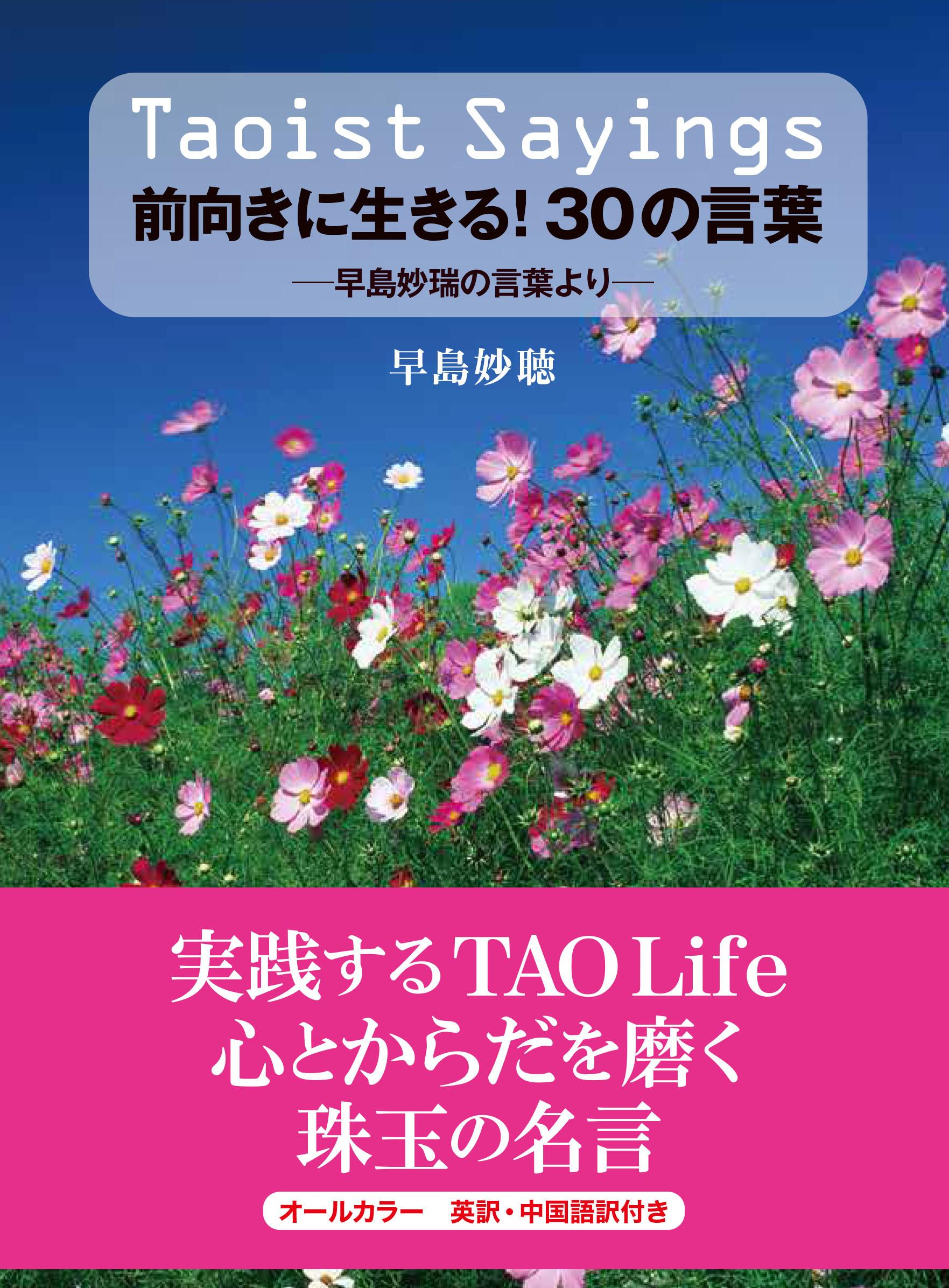 10月末日まで! Taoist Sayings シリーズ 新刊 発売記念 送料無料キャンペーン