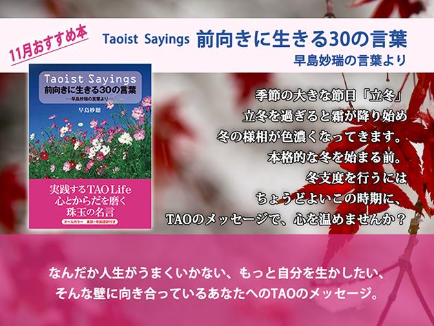 11月のおすすめ書籍!『Taoist Sayings 前向きに生きる30の言葉』