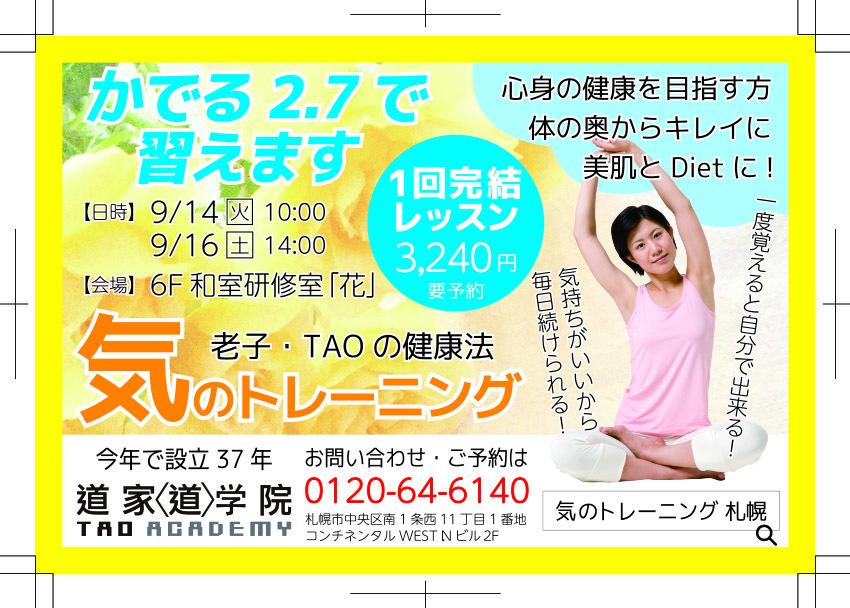 北海道新聞折り込みにて