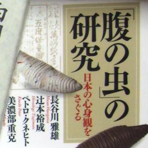 ぶあつい『「腹の虫」の研究 日本の心身観をさぐる』