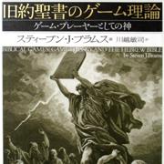 旧約聖書のゲーム理論