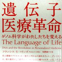 遺伝子医療革命