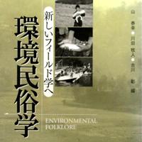 環境民俗学