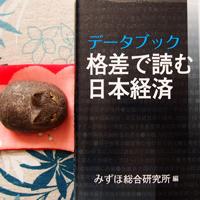 格差で読む日本経済