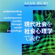 現代社会を社会心理学で読む