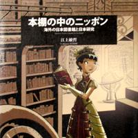 本棚の中のニッポン