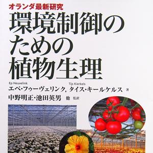 環境制御のための植物生理