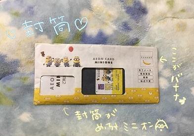 minioncard01.jpg