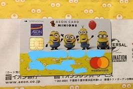 minionscard02.jpg