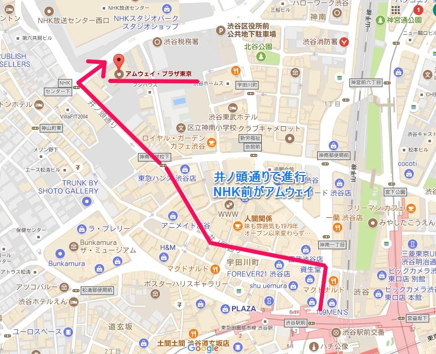 渋谷アムウェイ