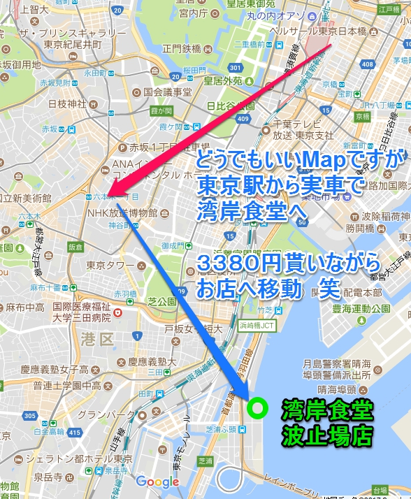 東京駅から湾岸食堂へ