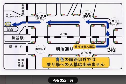 渋谷駅西口タクシー乗り場への順路