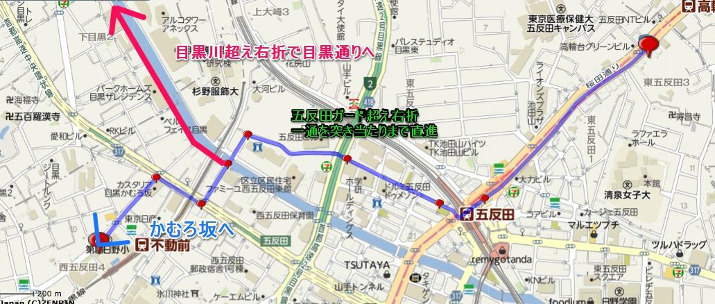 五反田→かむろ坂or目黒へ