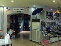 角田台山公園8スペースタワー入口