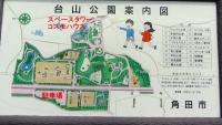 角田台山公園15台山公園案内図