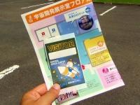 JAXA角田宇宙センター3入館証案内図