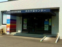 JAXA角田宇宙センター6宇宙開発展示室玄関