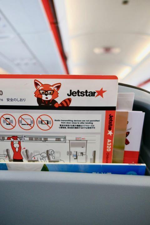 ジェットスター - 1 (2)