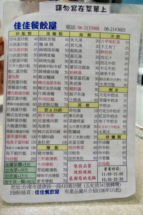 佳佳餐飲屋 - 1 (2)