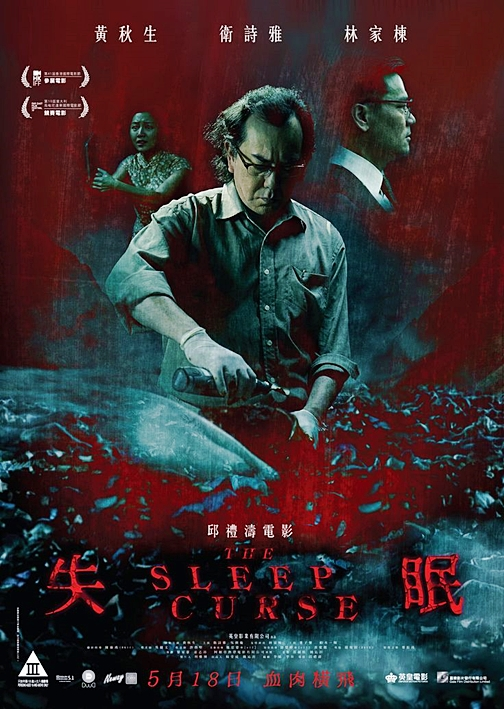 失眠 The Sleep Curse (2017)