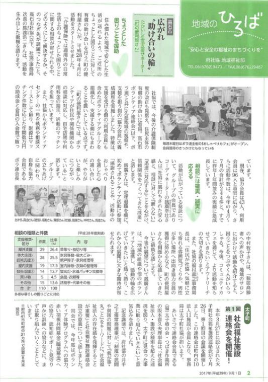 20171026高石市