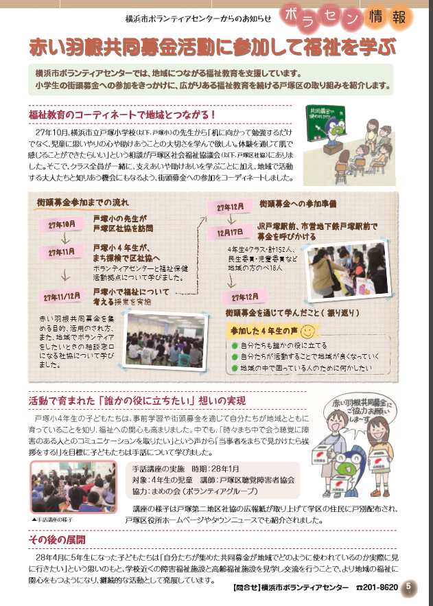20171023戸塚区