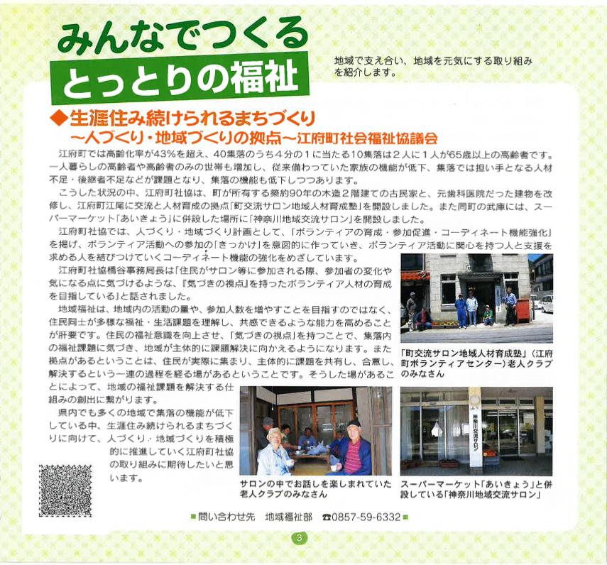 20171126江府町