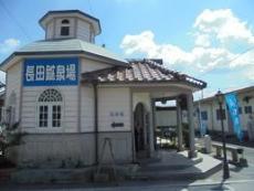 ブログ1長田鉱泉場