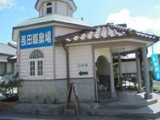 ブログ2長田鉱泉場